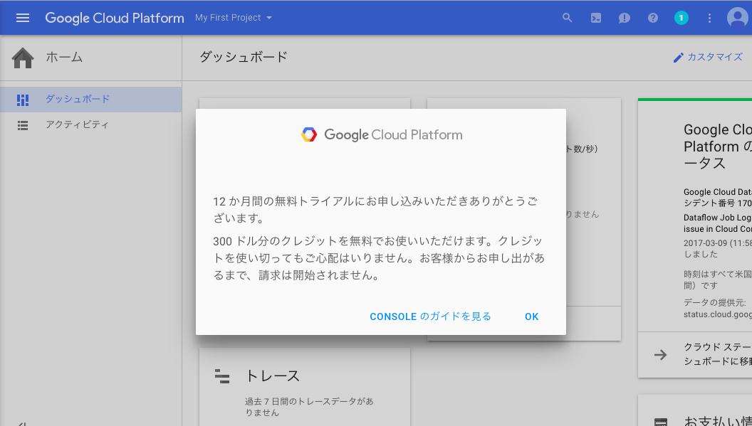 Google Cloud Platform のコンソール